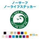 【横15cm】【NO SURF NO LIFE】ステッカーサーフィン ステッ...