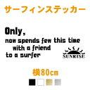 【横80m】サーフィン用サンライズカッティングステッカー【カ...