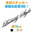 【70cm】車名入りラグジュアリースタイル筆記体 ステッカー ...