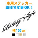 【100cm】車名入りラグジュアリースタイル筆記体ステッカー【...