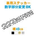 【横40cm】ラグジュアリーモータリングステッカー メール便 ...