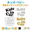 【横10cm】さくら・クローバー・星・ハート・キッズインカー&...