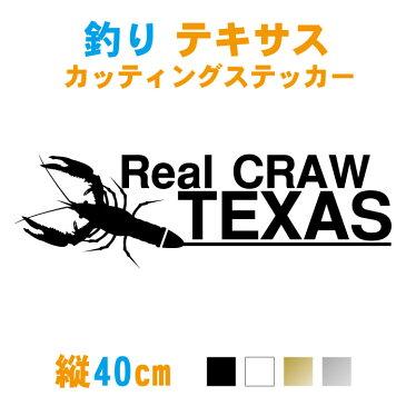 【横40cm】バス釣り テキサスクローステッカー カラー7色 Real CRAW TEXAS ステッカー 車 釣り ザリガニ系 テキサスリグ フィッシング バス釣り カッティング シール チーム 防水 カッティングステッカー