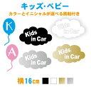 【16cm】雲キッズインカーステッカー(カラーとイニシャルが選べる風船2つステッカー付き)【車 ステ ...