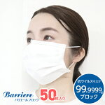 【在庫あり】マスク日本製5枚抗ウイルスウイルス対策バリエールBR-P3ドロマイト加工花粉細菌ブロック飛沫防止備蓄用