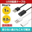 「 USB 延長 ケーブル iPhone Android スマホ スマートフォン 充電ケーブル 」