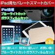 「 iPad mini4 iPad mini3 ガラスフィルム iPad air2 ipad mini retina ipad mini2 ipadmini ipadair2表面硬度9H 気泡 気泡軽減 衝撃吸収 iPad mini iPad miniガラスフィルム」