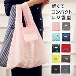 エコバッグレジ袋ショッピングバッグ折りたたみコンパクトコンビニ軽量洗える