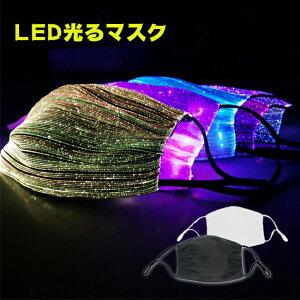 光るマスク 子供 ハロウィン LED 仮装 パーティグッズ 調節可能 7色 充電式 男女兼用