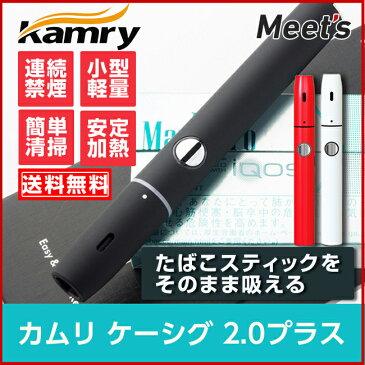 アイコス 互換 Kamry カムリ Kecig 2.0 Plus 電子タバコ 互換 たばこスティック 連続喫煙 スターターキット 互換機