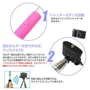 【セルカ棒】【セルカ棒bluetooth】【自撮り棒】スマホiPhoneandroidデジカメリモコンワイヤレスブルートゥース