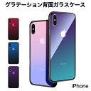 iphone11 ケース iPhone 11 Pro iphone11 Pro Max カバー 背面 ガラス ガラスケース グラデー……
