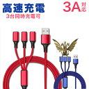 【ケーブル】【USBケーブル】 【3in1】【充電ケーブル】急速充電ケーブル 充電コード iP...