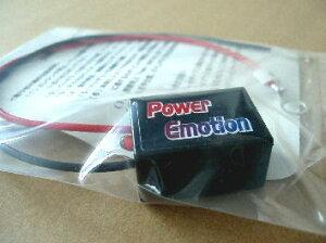 パワーエモーションバッテリー トルク・レスポンス・パワーアップ バッテリー アーシング ホットイナズマ