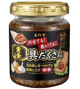 ■エバラ食品工業 黄金の味 具だくさん 1本:容量130g入【食べる焼肉のタレ】2/下旬~順次発送予...