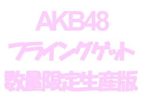 【握手会イベント参加券封入】<初回限定Type-Bイベント握手券入り数量限定生産盤>AKB48 フラ...