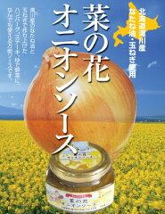 ■北海道滝川産 菜の花オニオンソース120g「滝川産のなたね油と玉ねぎで作り上げた、何でも使え...