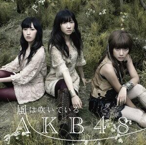 在庫あり【TypeB】【握手会イベント参加券封入】新曲(AKB48:風は吹いている)<初回限定Type-...