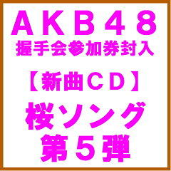 【TypeA】【握手会イベント参加券封入】新曲(AKB48:25thシングル タイトル未定)<初回限定Ty...