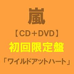 在庫あり嵐 ワイルドアットハート 初回限定盤 新曲CD+DVD 初回限定版(「ラッキーセブン」の主...