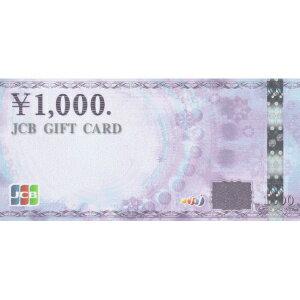 JCBギフトカード 1000円券×1枚 (JCBギフト券・商品券・金券) 楽天ポイントとの交換に是非 (jcb...