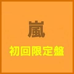 嵐 GUTS! 初回限定盤 CD+DVD (新曲 ガッツ ニューシングル) 予約受付中 キャンセル不可商品 201...