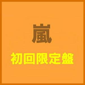 嵐 ニューシングル Sakura 初回限定盤 予約受付中 [ウロボロス主題歌] 2015/2/28〜3/5頃発送予...