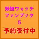 妖怪ウォッチまるごとともだちファンブック5 (新品) ファンブック第5号 限定妖怪メダル付き 予...