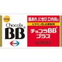【第3類医薬品】エーザイチョコラBBプラス <60錠>