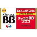 【第3類医薬品】エーザイチョコラBBプラス <120錠>