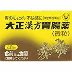 大正製薬大正漢方胃腸薬<48包>【第2類医薬品】