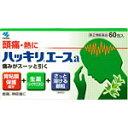 【指定第2類医薬品】小林製薬ハッキリエース 60包