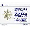【指定第2類医薬品】エスエス製薬アネロン「ニスキャップ」 < 9カプセル>