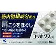 【指定第2類医薬品】小林製薬コリホグス <16錠>