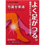 【第2類医薬品】クラシエカンポウ専科漢方芍薬甘草湯エキス顆粒 <12包>