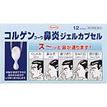 【第2類医薬品】興和新薬コルゲン鼻炎ジェルカプセル <12カプセル>