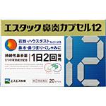 【指定第2類医薬品】エスエス製薬エスタック鼻炎カプセル12 <20カプセル>