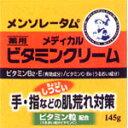 メンソレータム ビタミンクリーム (145g) ロート製薬