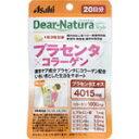 アサヒF&Hディアナチュラ スタイル(Dear−Natura Style)プラセンタ×コラーゲン<60粒>