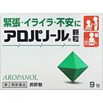 【第2類医薬品】全薬工業アロパノール顆粒 <9包>