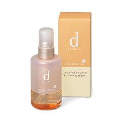 ○ニキビができやすい肌をすべすべ美肌に導く化粧水!資生堂dプログラムアクネケアローションW...