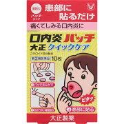 【指定第2類医薬品】大正製薬口内炎パッチ大正クイックイケア<10パッチ>