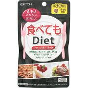 井藤漢方製薬食べてもDiet45g(250mg×180粒)