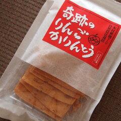 レストラン山崎奇跡のりんごかりんとう1袋 <130g>※賞味期限2015年10月03日以後