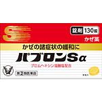【指定第2類医薬品】大正製薬パブロンSα錠 <130錠>※リニューアル品
