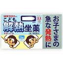 【第2類医薬品】樋屋奇応丸キオフィーバ こども解熱坐薬 <10個入>