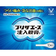 大正製薬プリザエース注入軟膏<10個>【指定第2類医薬品】