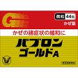 【指定第2類医薬品】大正製薬パブロンゴールドA(微粒) <44包>※1回の購入50個まで!
