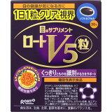 【3/1最大P9倍+最大600円OFF!】ロートV5粒 30粒 ロート製薬 目のサプリメント ロートV5 (お得な10個セットもあります)