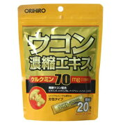 オリヒロウコン濃縮エキス顆粒<20包>